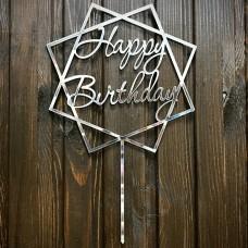 "Топпер ""Happy Birthday"" / акрил / срібло / 13х21 см / квадрати"