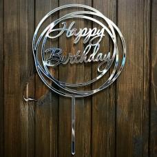 """Топпер """"Happy Birthday"""" / акрил / срібло / 13х21 см / кільця"""